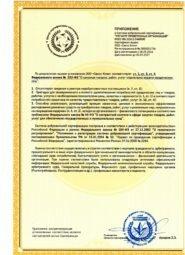 Сертификат РПО, приложение