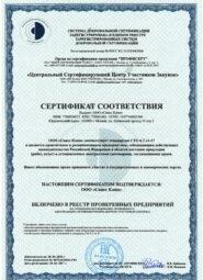 Сертификат соответствия РПП